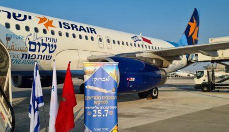 مئات السياح الإسرائيليين يصلون إلى مراكش بعد سبعة أشهر من التطبيع