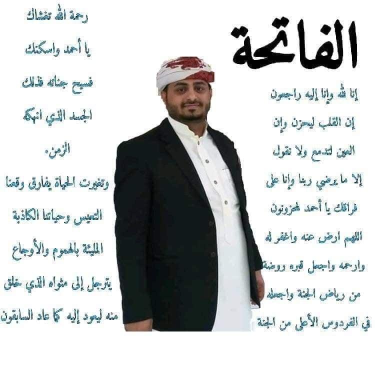 احمد العباسي